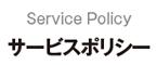 叶建装 - サービスポリシー