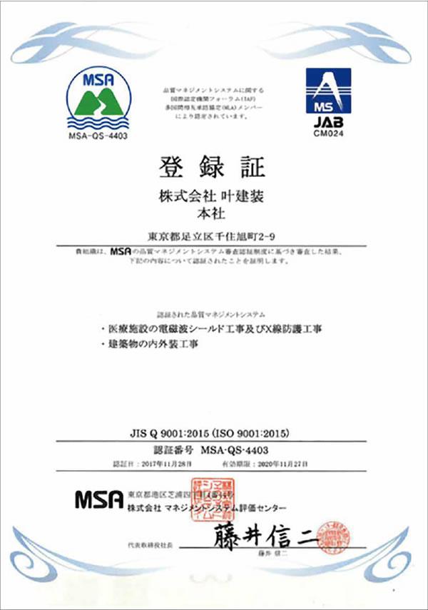 MSA-QS-4403 品質登録証